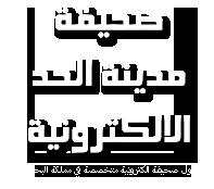 صحيفة مدينة الحد الالكترونية